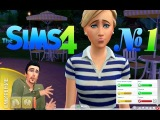 The Sims 4 Описаться на свидании Серия 1