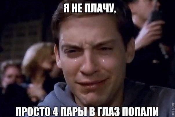 не плачу: