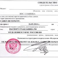 Временная регистрация василеостровского района временная регистрация делается в уфмс