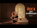 Йога с Екатериной Буйда 5