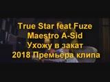 True Star feat Fuze, Maestro A-Sid - Ухожу в закат 2018 Премьера клипа