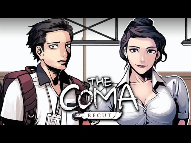 ЭТО СТРАШНЕЕ ЭКЗАМЕНОВ ► The Coma: Recut 1