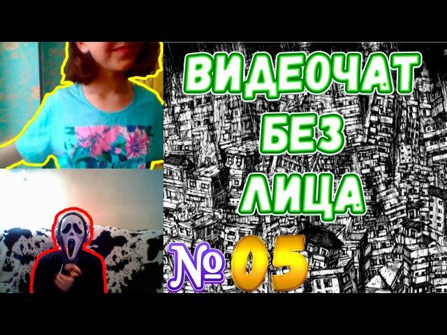 Видеочат без лица 05 Стихи