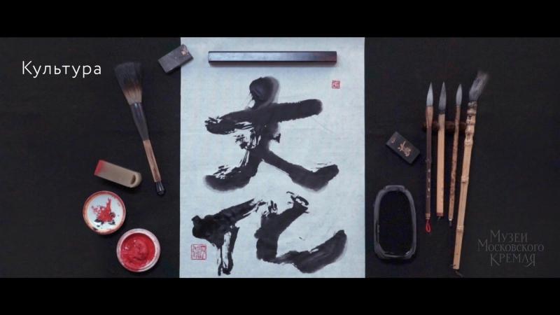 Древний Китай в Московском Кремле: культура и искусство через призму каллиграфии [культура]