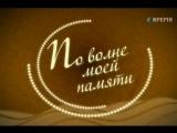 ☭☭☭ По Волне Моей Памяти - Дидье Маруани / Didier Marouani (Ecama) ☭☭☭