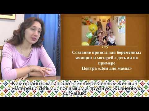 Как организовать приют для беременных женщин и матерей с детьми попавшим в трудную жизненную ситуац