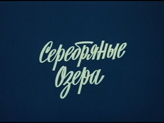 Серебряные озёра, 1980