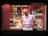 Кошмары на Кухне с Гордоном Рамзи (1 Season 6 Series from ASHPIDYTU)