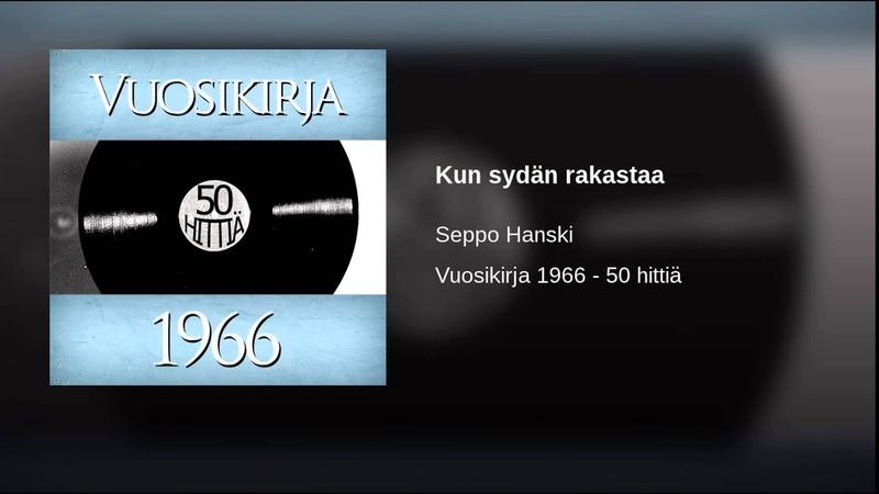 Kun sydän rakastaa Seppo Hanski 1966 г
