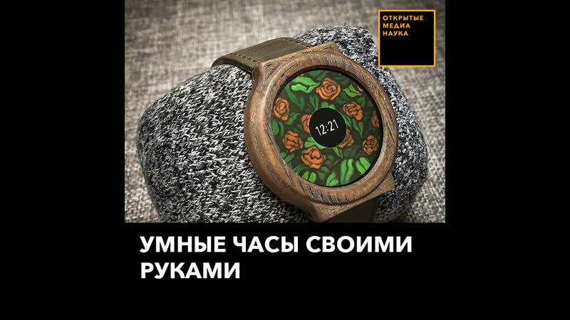 Умные часы своими руками