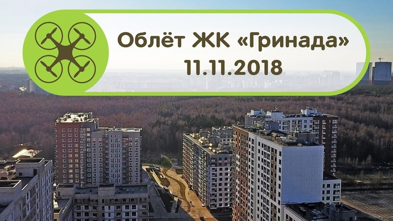 Облёт ЖК Гринада 11.11.2018