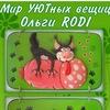 Мир УЮТных вещиц Ольги RODI (подарки, украшения)