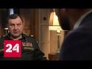 Дмитрий Булгаков: учений, как в этом году, не было 38 лет - Россия 24