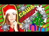 Подарки На Новый Год! ★ Что Подарить?! // Саша Спилберг vk.com/sasha_spilberg_nyasha