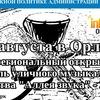 Орловский фестиваль уличных музыкантов