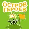 """Детский Лагерь """"Остров Героев"""""""