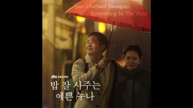 Rachael Yamagata - Something In The Rain 밥 잘 사주는 예쁜 누나 OST Part 1 Something In The Rain OST Part 1
