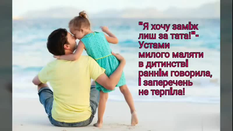 Татовi вiд донечки
