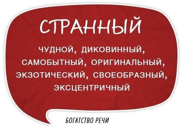 Как заменить слово чудно - Temperie.Ru