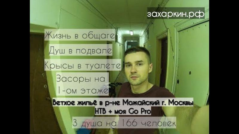 Ветхое жильё района Можайский г Москвы
