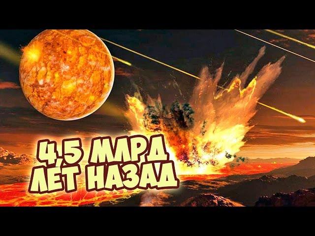 МИЛЛИАРДЫ ЛЕТ ЭВОЛЮЦИИ ЗЕМЛИ ▶ Док. фильмы про космос 2017 HD
