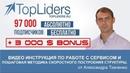 Как получить 97000 подписчиков в контакте БЕСПЛАТНО!