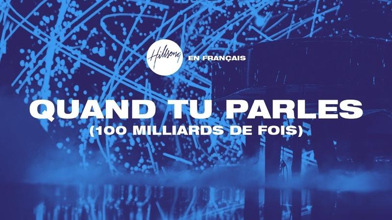 Quand Tu parles (100 milliards de fois)  Hillsong En Français