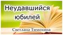 НЕУДАВШИЙСЯ ЮБИЛЕЙ христианский рассказ Светлана Тимохина