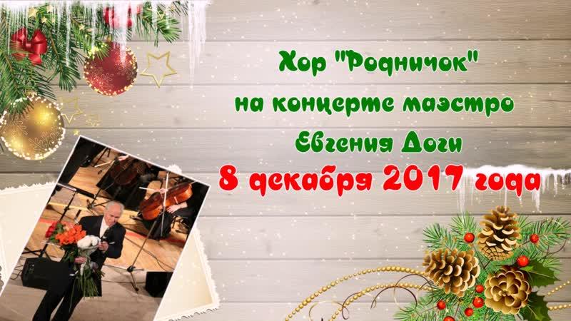 Хор Родничок на концерте маэстро Евгения Доги 08.12.17г.