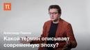 Постпостмодернизм - Александр Павлов