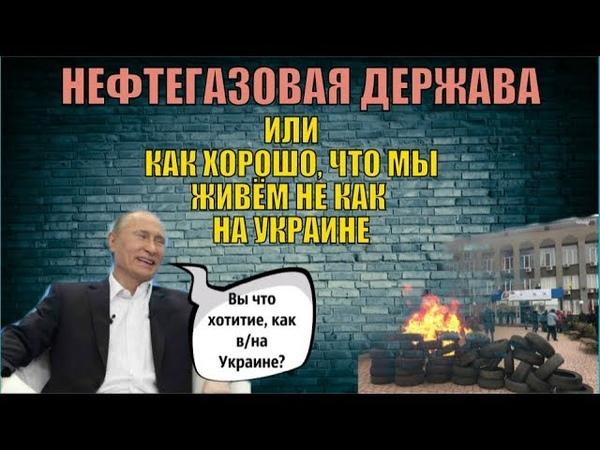 НЕФТЕГАЗОВАЯ ДЕРЖАВА или как хорошо, что мы живём не как на Украине