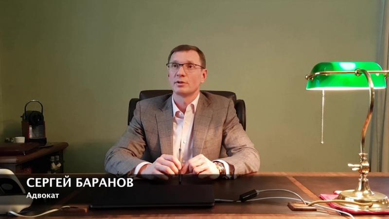 Интервью с адвокатом Сергеем Геннадьевичем Барановым