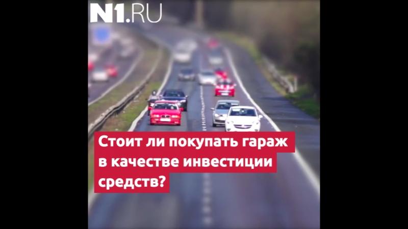 Стоит ли инвестировать в гараж в Кемерове