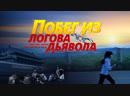 Церковь Всемогущего Бога Лучший Христианский Фильм «Побег из логова дьявола» Бежать в опасности, Божья любовь сопровождает