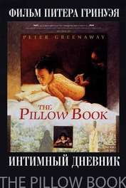 Интимный Дневник / The Pillow Book / 1996