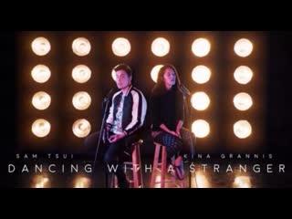 Sam Tsui & Kina - Dancing with a Stranger (Sam Smith, Normani Cover)
