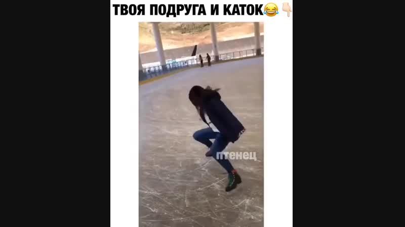 ТВОЯ ПОДРУГА И КАТОК - ОЧЕНЬ СКОЛЬЗКО - ПРИКОЛЫ 2019