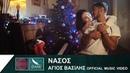 Νάσος Άγιος Βασίλης Official Video Clip 2018