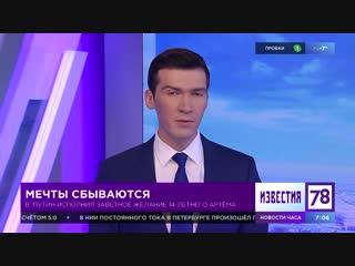Сюжет канала «78» о том, как Владимир Путин прокатил мальчика из Ленинградской области на вертолёте. (17.12.2018)