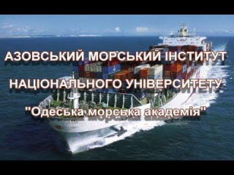 Азовський морський інститут Національного університету Одеська морська академія