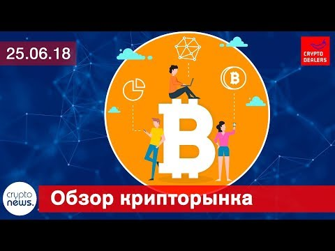 Новости криптовалют и блокчейн новый домен ZCash Overwinter россияне не холдят