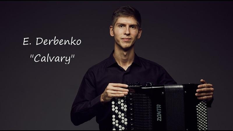 Аркадий Шкворов - Е.Дербенко