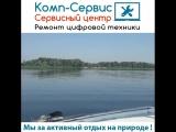 Волга Август 2018