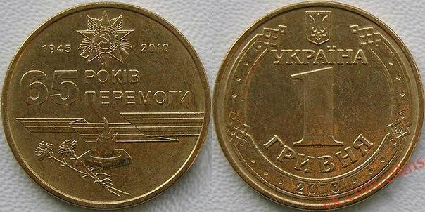 1 гривеа 2006 года сколько стоит рубль 1916 года цена
