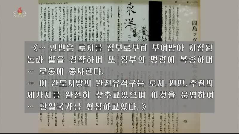 항일혁명의 자욱따라 동북산야 9천리