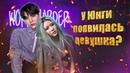 Слив фото ОБНАЖЁННОЙ Сольхён, Юнги и Суран - новая пара?