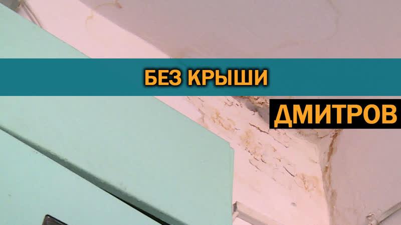 УК отказывалась чинить протекающую крышу жилого дома в Дмитрове