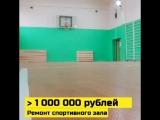 Ремонт спортивного зала в Кадетской школе