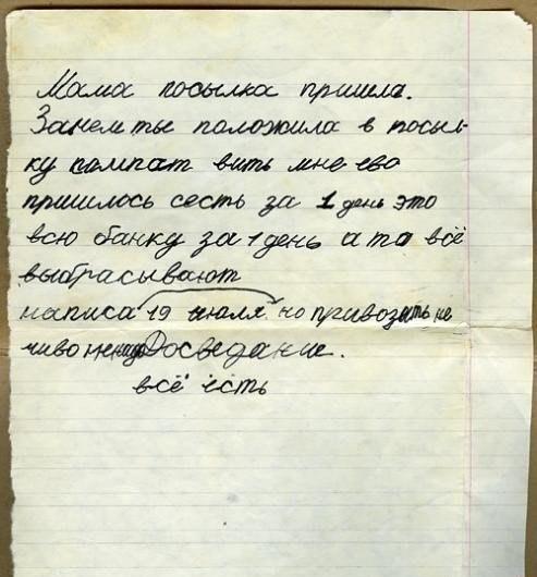 Письма родителям из пионерского лагеря, 1983-1984 гг.