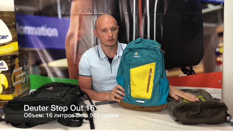 Обзор и сравнение рюкзаков Deuter Step Out 12, 16, 22